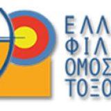 ΑΝΑΚΟΙΝΩΣΗ ΛΕΙΤΟΥΡΓΙΑΣ ΠΡΟΠΟΝΗΤΗΡΙΟΥ ΟΑΚΑ ΚΑΤΑ ΤΗ ΔΙΑΡΚΕΙΑ ΤΟΥ ΕΡΓΑΣΙΑΚΟΥ ΠΡΩΤΑΘΛΗΜΑΤΟΣ (6-10 ΟΚΤΩΒΡΙΟΥ 2021)