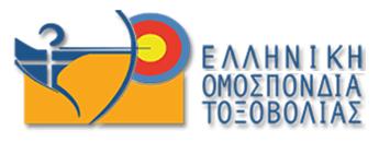 Ελληνική Ομοσπονδία Τοξοβολίας