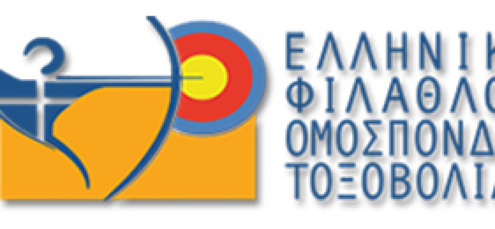 Πρόσκληση Τακτικής Γενικής Συνέλευσης της Ελληνικής Φιλάθλου Ομοσπονδίας Τοξοβολίας