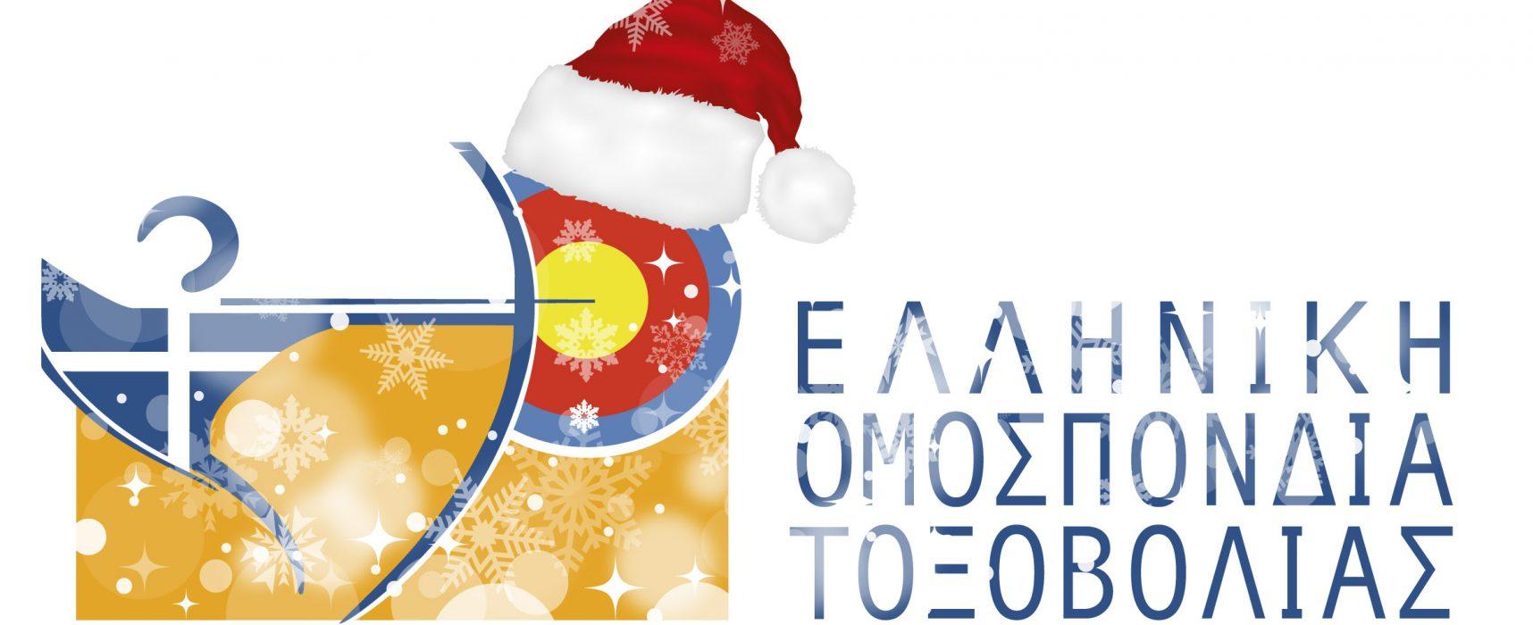Λειτουργία των γραφείων της Ε.Ο.Τ. κατά τις γιορτές (Χριστούγεννα, Πρωτοχρονιά)
