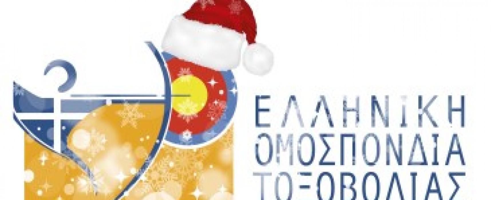 Ενημέρωση για κλείσιμο γραφείων ΕΟΤ και προπονητήριου στο ΟΑΚΑ λόγω αργιών Χριστουγέννων  Πρωτοχρονιάς