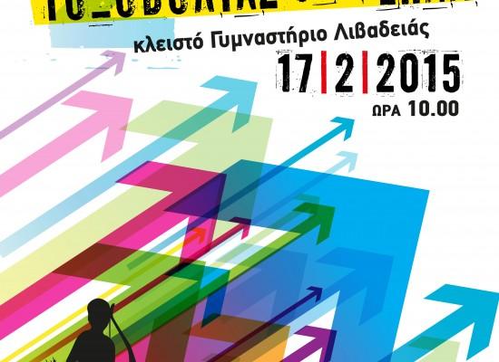 Αφίσα για το 2ο Πανελλήνιο Σχολικό Πρωτάθλημα