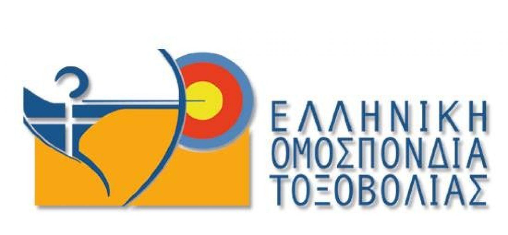 Ανακοίνωση για χορήγηση υποτροφίας της ΓΓΑ σε αθλητές Ε.Ο.Τ.