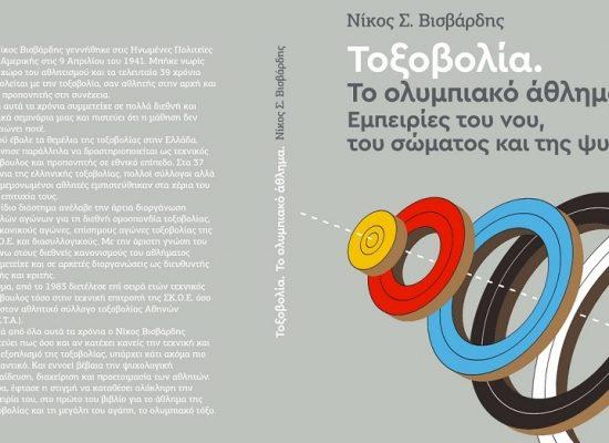 Η απονομή των διπλωμάτων στους προπονητές τοξοβολίας και η παρουσίαση του βιβλίου του Βισβάρδη