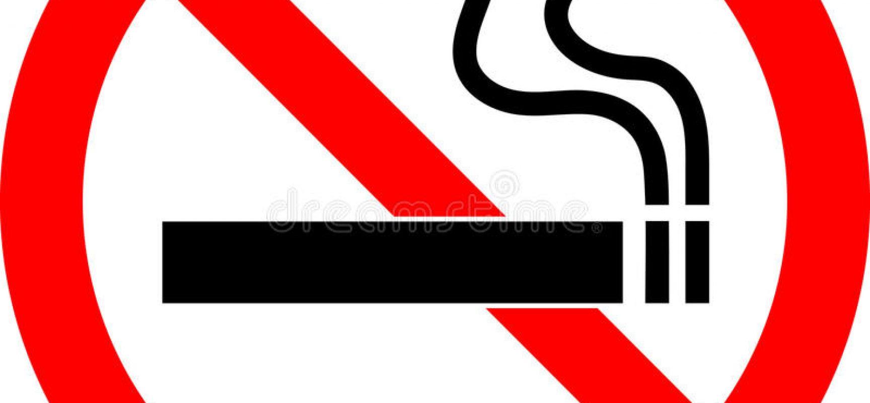 Ενημέρωση των σωματείων για το ΦΕΚ 4177 που αφορά την απαγόρευση του καπνίσματος στους δημόσιους χώρους και στους χώρους εργασίας.