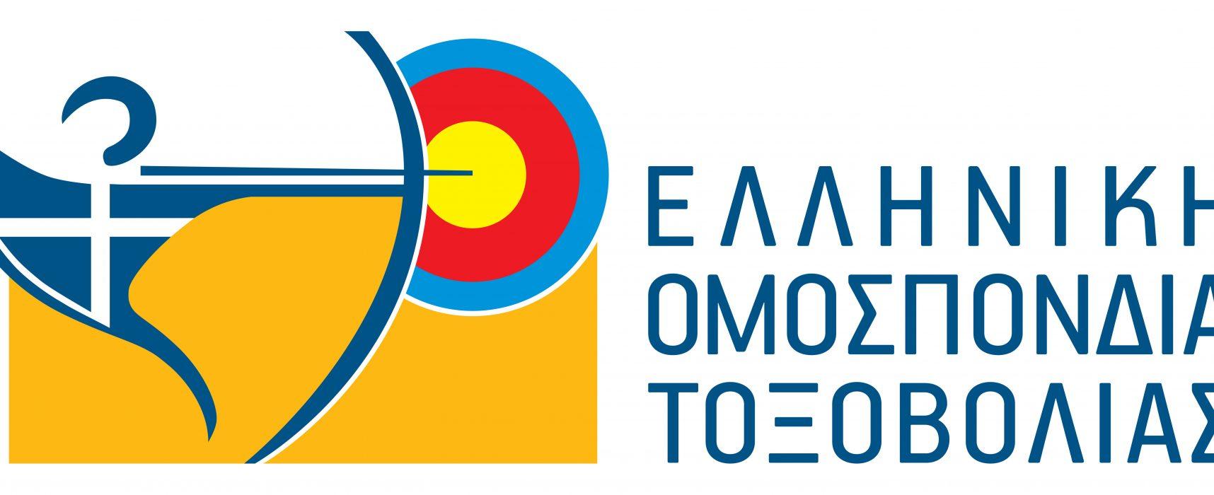 Aνακοίνωση για τα όρια των προεθνικών ομάδων και τα πριμ 2020 και 2021