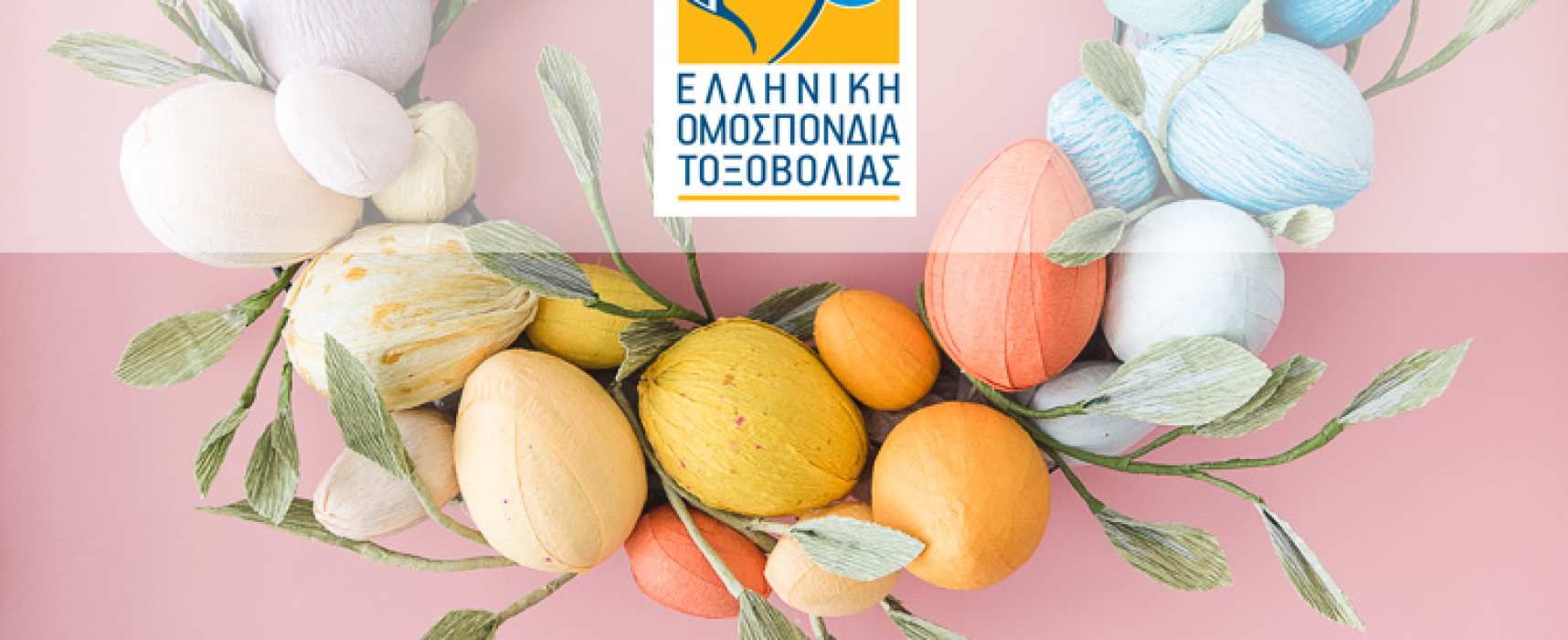 Oι ευχές της Ελληνικής Ομοσπονδίας Τοξοβολίας για το Πάσχα