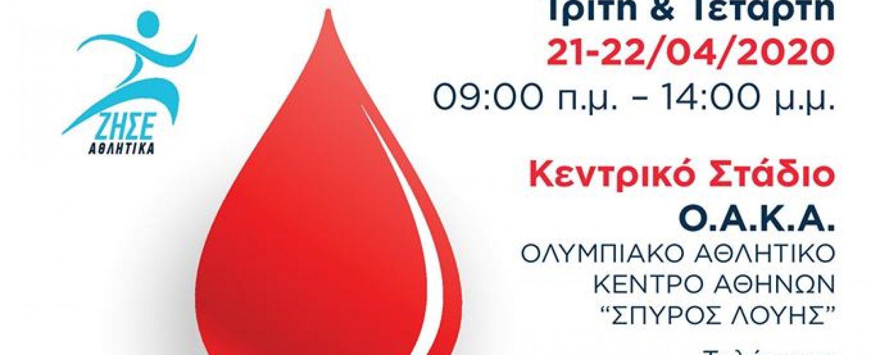 Αιμοδοσία στο OAKA Τρίτη 21 και Τετάρτη 22 Απριλίου