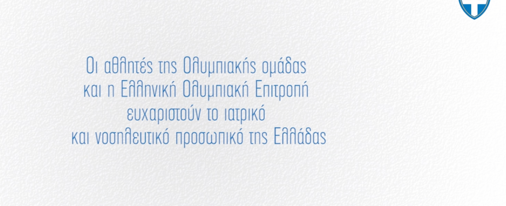 Το video – μήνυμα της Ολυμπιακής ομάδας: «Σας ευχαριστούμε»