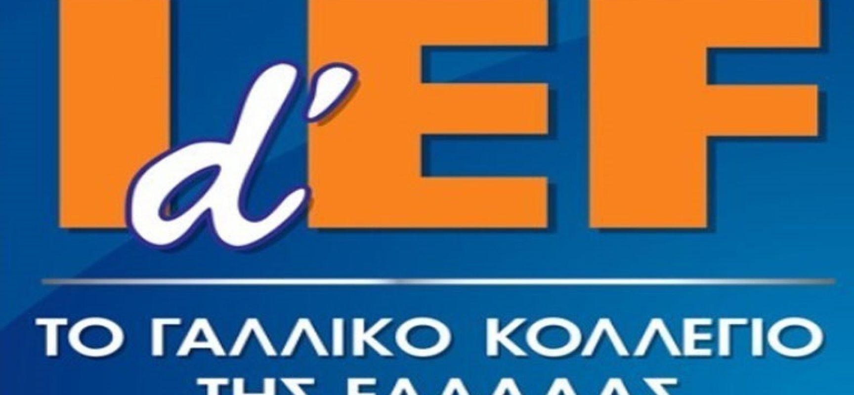Yποβολή αιτήσεων Υποτροφιών του Γαλλικού Κολλεγίου Ελλάδος – IdEF