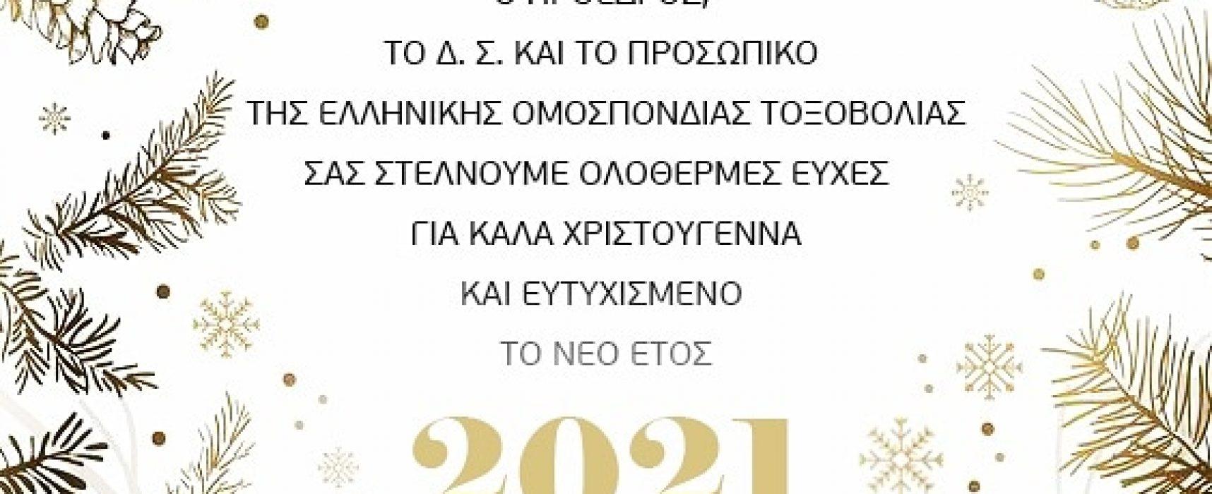 Oι ευχές της Ελληνικής Ομοσπονδίας Τοξοβολίας