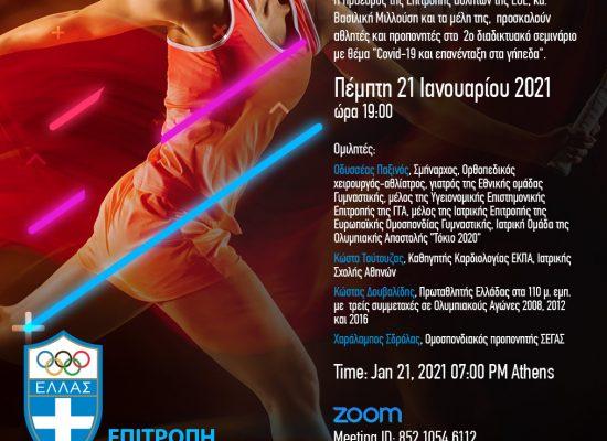 Webinar για τους αθλητές με θέμα «Covid 19 και επανένταξη στα γήπεδα»