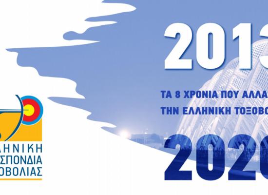 2013-2020: Τα 8 χρόνια που άλλαξαν την ελληνική τοξοβολία