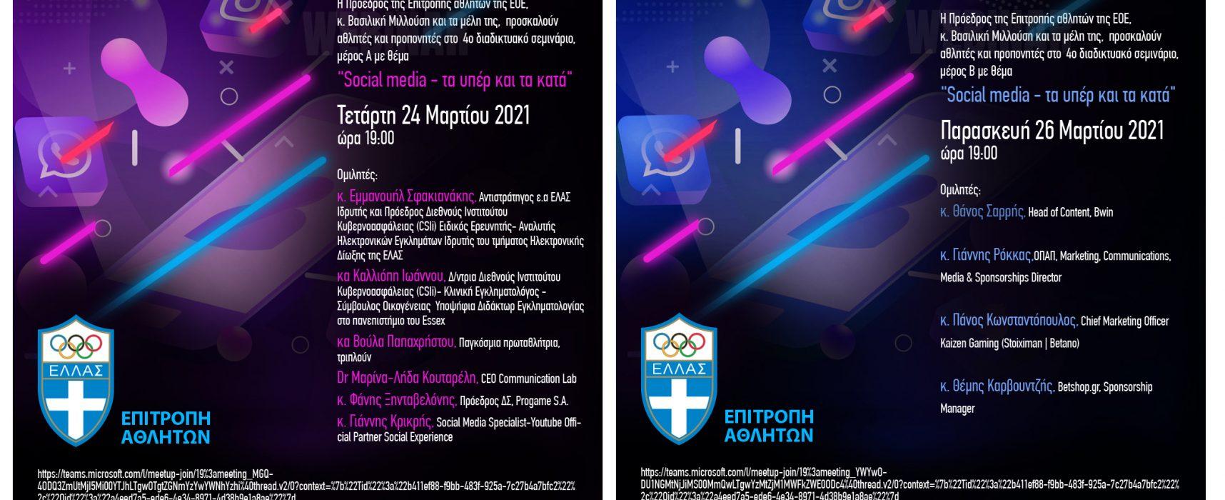 To 4o webinar της Επιτροπής Αθλητών της ΕΟΕ